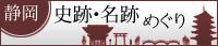 静岡県の史跡名跡巡り